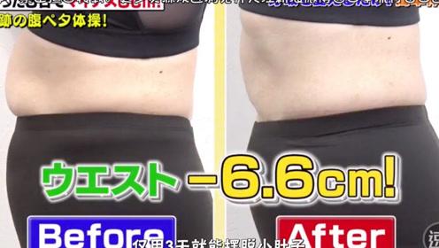 风靡日本的平腹呼吸体操!