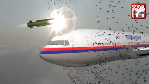 马航MH17空难最新调查结果:被乌克兰东部发射的导弹击落