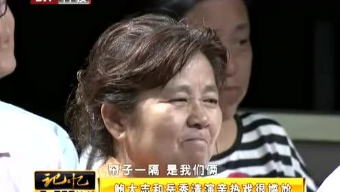 鲍大志透漏与岳秀清演的亲热戏场面很尴尬