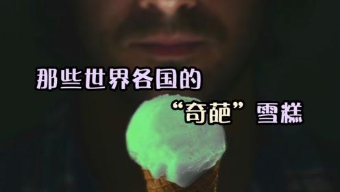 因贪吃日本这款雪糕,崩坏门牙?世界各国的奇葩雪糕,脑洞满分!