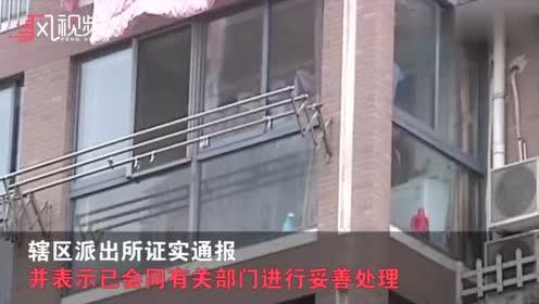 女童被亲爹绑高楼外晾衣杆上教育 警方:已严肃批评家长