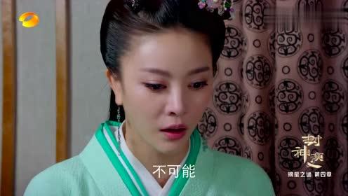 姬昌原来是个狠角色,刚安抚好姜子牙,就背地里辱骂姜子牙女儿