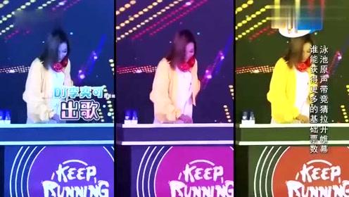 最美女DJ登场,陈赫邓超直接上手拥抱,郑恺;你看这俩