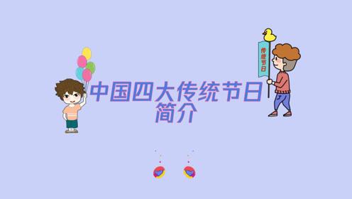 中国四大传统节日简介