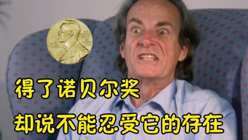 他得了诺贝尔奖,却说不能忍受诺贝尔奖的存在!