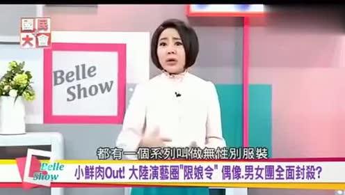 台湾节目:小鲜肉out大陆演艺圈开始抵制娘炮,真是太好了!