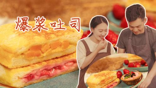 咬一口就能爆浆的酸奶芒果吐司,用平底锅就能轻松搞定