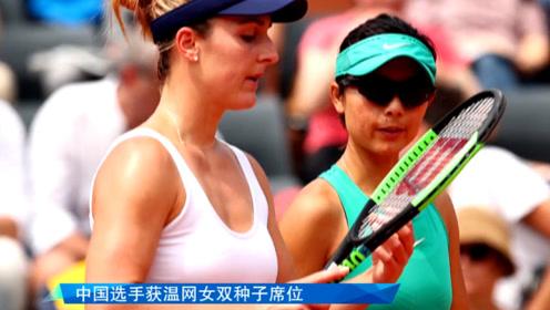 可喜可贺!中国选手获温网女双种子席位!