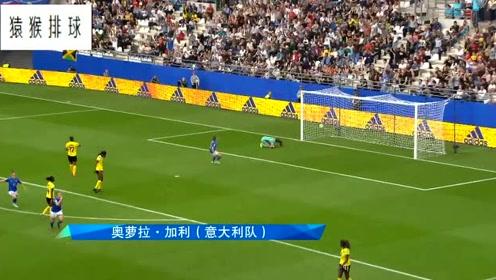女足世界杯截止目前五佳球:克丽丝蒂安妮任意球直挂死角居首!