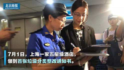 上海一家五星级酒店领到首张垃圾分类整改通知书