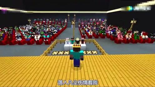 我的世界:这么多人在台下看着大白表演,可他一点也不害怕!