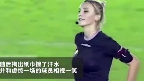 巴西美女裁判假装出牌吓坏球员,实为掏纸巾擦汗,与对方相视一笑
