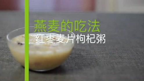 无糖燕麦怎么做出来才好吃