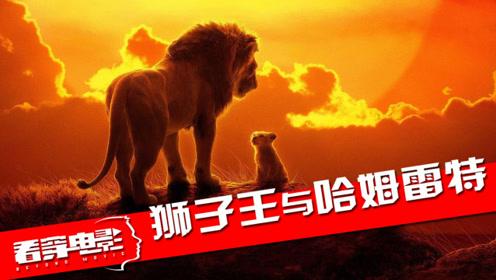 《狮子王》原型大揭秘:动物版的《哈姆雷特》如何成就经典?
