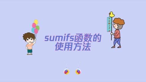 教大家sumifs函数的使用方法