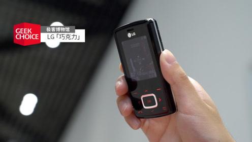 """LG""""一碰你就脸红""""的巧克力手机,13 年后依旧让人心动"""