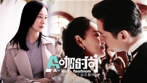 《亲爱的热爱的》苏澄10cm恨天高成超模御姐 两度搭档胡歌上演吻戏