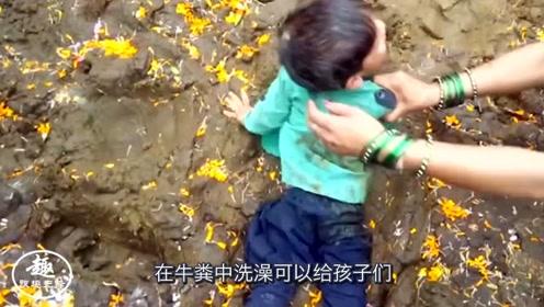 真奇葩,印度家长给小孩洗牛粪浴,以求祛病辟邪!