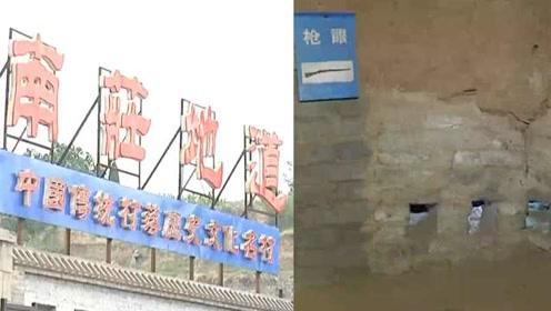 探访现实版地道战遗址,全长4000米设31个居住窑洞贯通全村