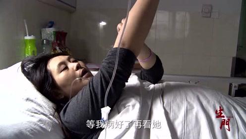 生门:当妈妈怎么会不想自己孩子,怕自己的病传染只能忍着
