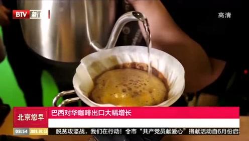 巴西对华咖啡出口大幅增长