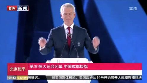 第30届大运会闭幕 中国成都接旗