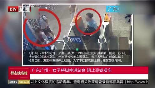 广东广州:女子将脚伸进站台 阻止高铁发车