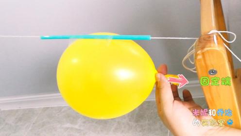 3分钟小实验-自制气球小火箭
