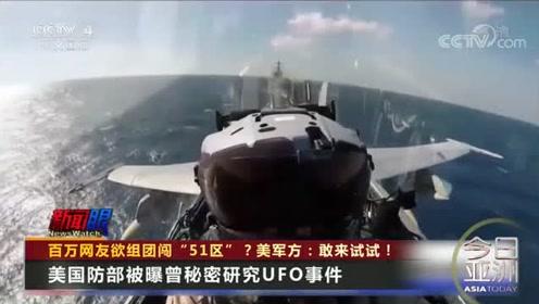 """百万网友欲组团闯""""51区""""?美军方:敢来试试!"""