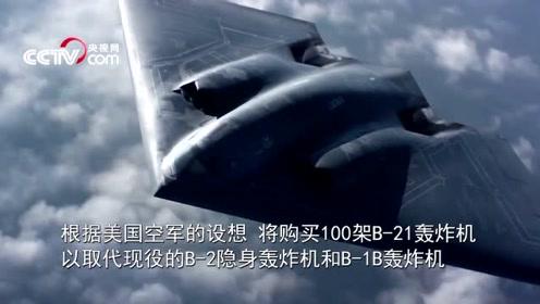 6亿美元轰炸机开工建造,美国一口气订购100架,B2要凉啦