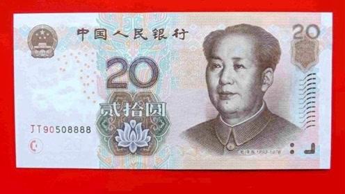 这种99年版20元纸币涨幅惊人,最高价值500,你家还有吗?