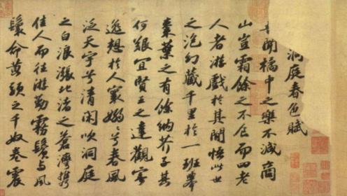 苏轼字数最多的墨迹,曾是乾隆心头好,现在却有一个大遗憾