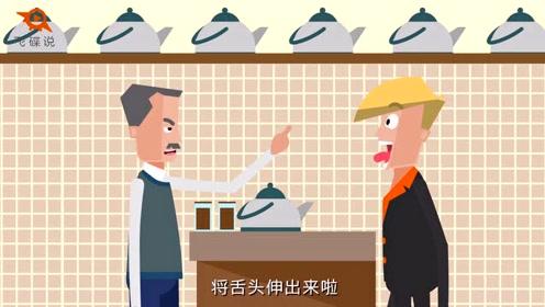 """飞碟说:广东人""""人设报告"""""""