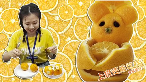 毕业生刚进职场,就在办公室做橙子蒸蛋,网友:是董事长的女儿?