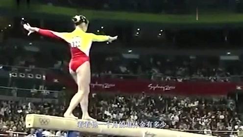 """""""体操皇后""""刘璇退役后,每一个月能拿多少钱?看完内心揪着疼"""