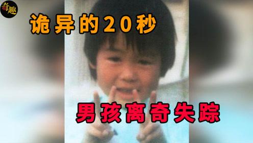 日本三大神隐事件之一,男孩在眼前突然消失,没有留下任何线索