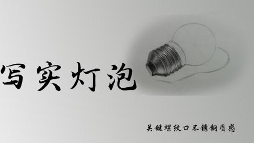超级质感 写实灯泡6/8——关键螺纹口不锈钢质感