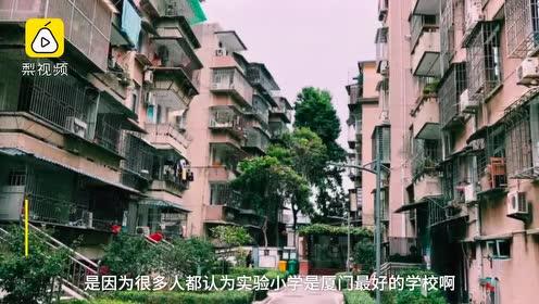 厦门天价迷你学区房:15㎡老房子258万,有中介质疑是炒作