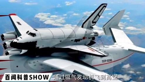 """研发124亿航天飞机""""新保姆""""出现,上天之前的""""最后助推"""""""