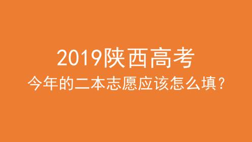2019陕西二本志愿填报,今年的二本志愿该怎么填?建议收藏