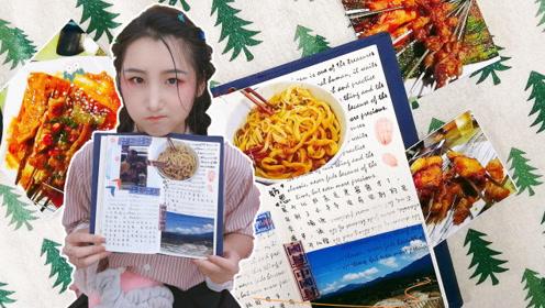 西安旅行一日游,手帐达人桃桃子教你制作旅行手帐,边做边聊