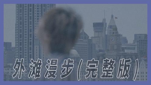 海关大楼守钟人、黄昏恋、独立女导演…7段上海外滩的独家记忆