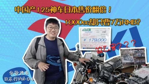 分秒日本行04:探秘铃木摩托店,国产125神车在日本售价翻倍