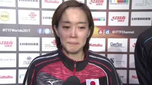 第一次战胜陈梦的石川佳纯喜极而泣,被孙颖莎横扫后表示很满意!