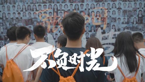 融创中国创想家第六季微电影《不负青春》