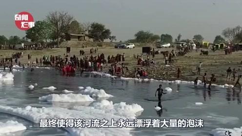 """印度最""""白""""的河流,污染严重几乎没活物,却有印度人在游泳!"""