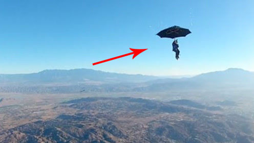 老外作死用雨伞当降落伞,从1000米高空跳下,伞却突然坏了