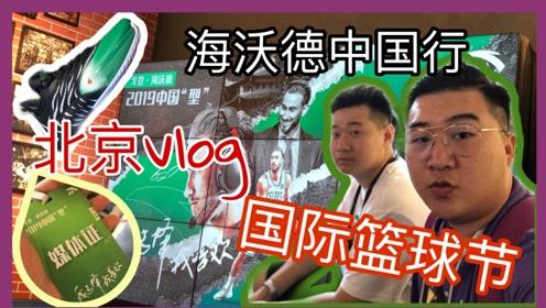 VLOG—海沃德中国行北京站,一起探究首代签名鞋的设计理念