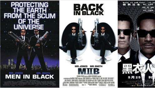 《黑衣人:全球追缉》曝时间线预告细数历代主角