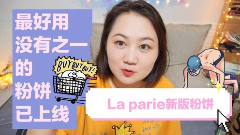 最好用没有之一的粉饼已上线 La parie新版粉饼
